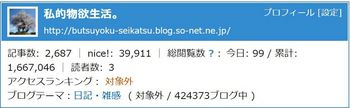 6818-2 niceカウント0131.jpg