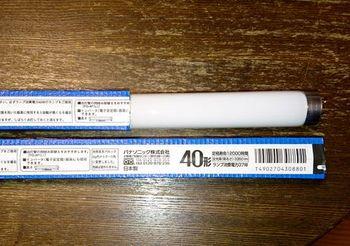 6840 台所蛍光灯201802-5.JPG