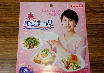 6855 春のパン祭り2018-1.JPG