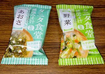 6910 減塩味噌汁201803.JPG