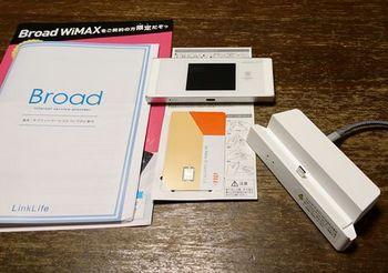 6967 モバイルWiFi2018-1.JPG
