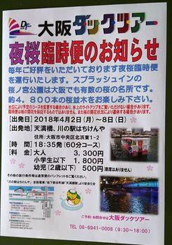 6975-2 天神橋201803-4.JPG