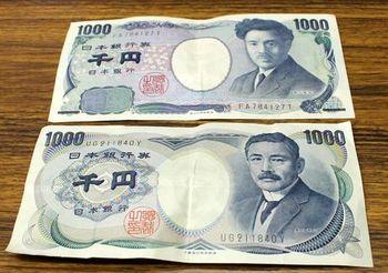 742 千円札.jpg