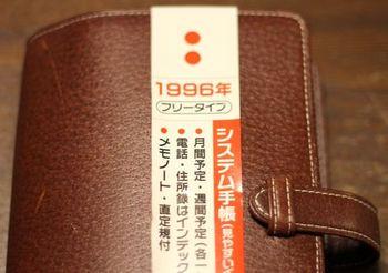 976 システム手帳1996.jpg