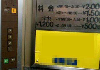 1836 京都7階201306.jpg
