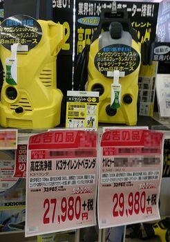 5967-2 高圧洗浄機201705-01.jpg