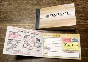 6107 JCBタクチケ2017.jpg