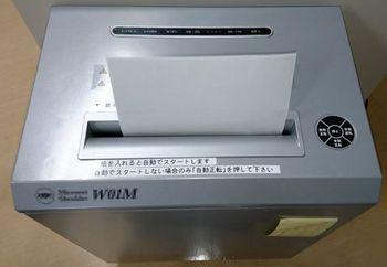 6723-2 シュレッダー201712-2.JPG