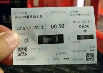 6787 映画201801-2.jpg