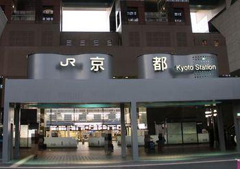 6935 京都駅201803-4.JPG