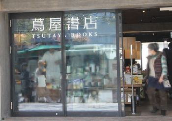 7036 TSUTAYA蔦屋.JPG