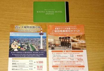 7216 タワーホテル201806.JPG