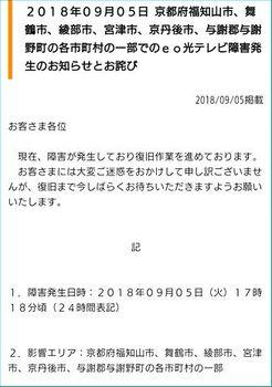 7506 障害発生201809.jpg