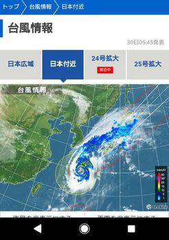 7590-1 台風24号2018.jpg