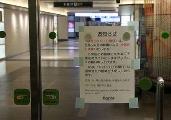 7591 京都駅201810-5.JPG