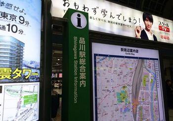 7700 品川旅行201810-1.JPG
