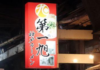 8015-1 神戸ラーメン201902-1.JPG