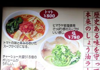 8015-2 神戸ラーメン201902-4.JPG