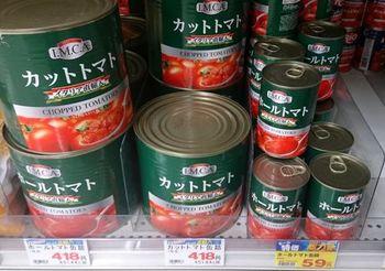 8177 トマト缶2019-1.jpg