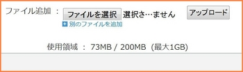 894-3 ディスク容量0510.jpg